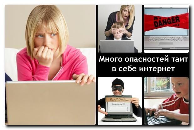 Угрозы в интернете