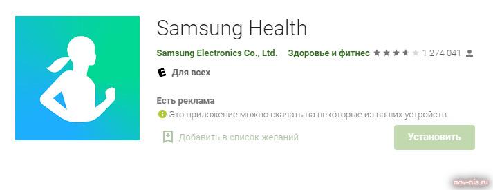 Обзор Samsung Fit 2