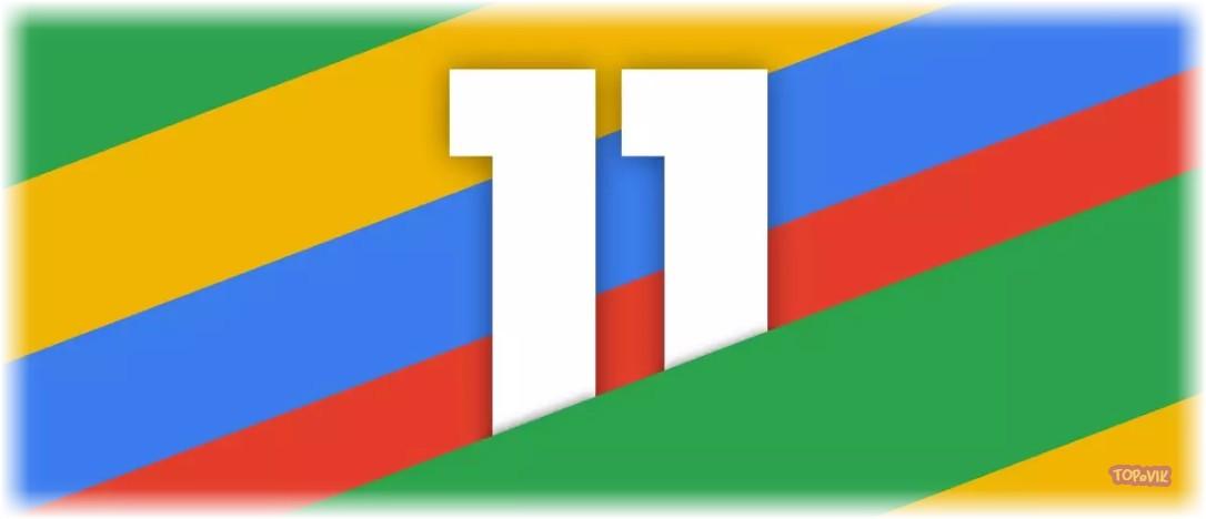Android 11 список