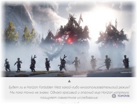 Horizon Forbidden West - обзор игры 2021 года