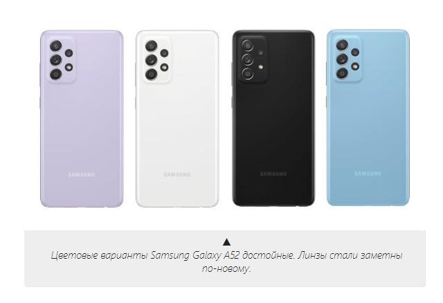 Samsung Galaxy A52; популярный средний класс в новом дизайне