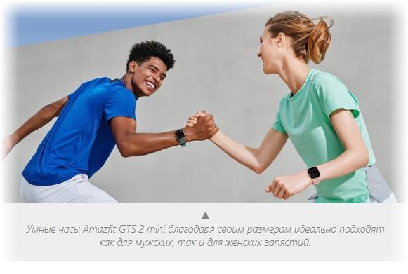 Amazfit GTS 2 mini