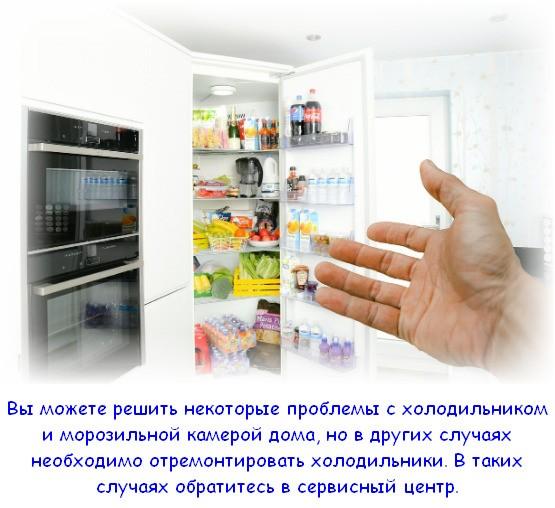 Поломки холодильника
