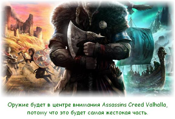 Assassins Creed Валгалла