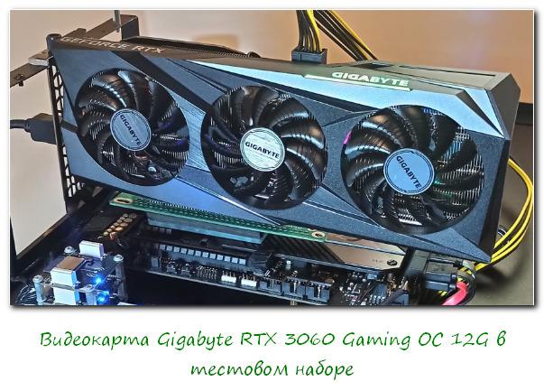 Gaming OC 12G