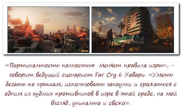 игра Far Cry 6