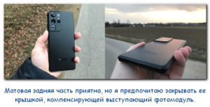 Samsung Galaxy S21 Ультра 5G
