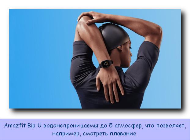 часы Amazfit Bip U