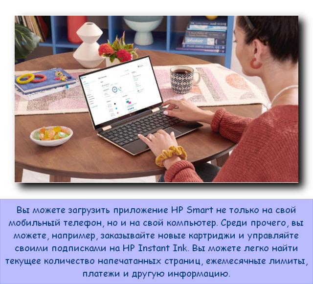 Принтер HP Smart