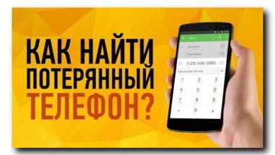 Что делать если потерял телефон