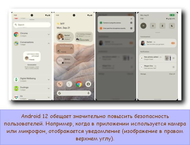 Андроид12