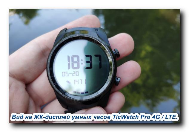 TicWatch Pro 4G / LTE