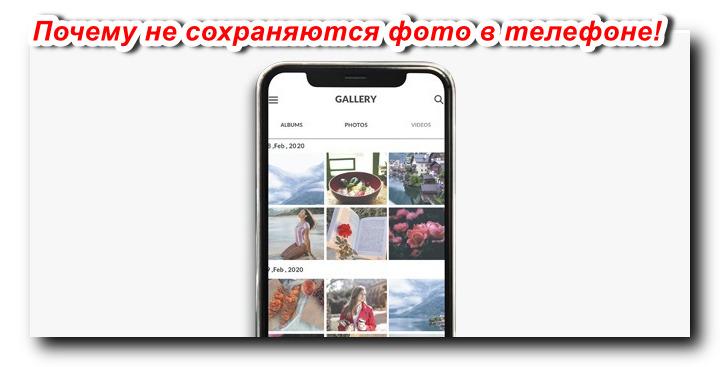 Не сохраняются фото в телефон