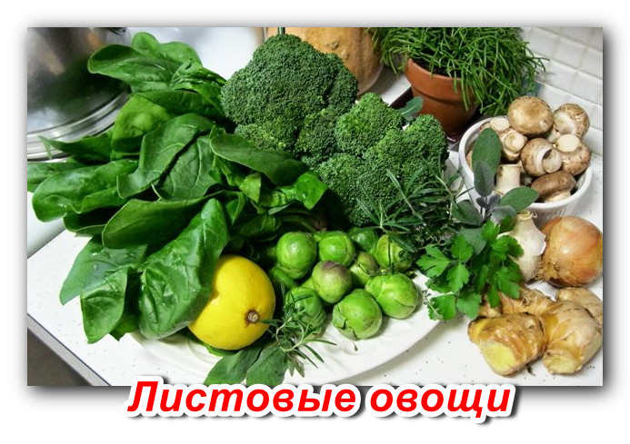 Листовые овощи для похудения