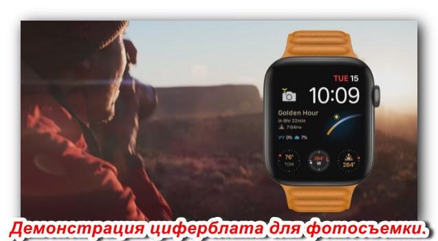 Циферблат для фотосъемки Apple Watch 6