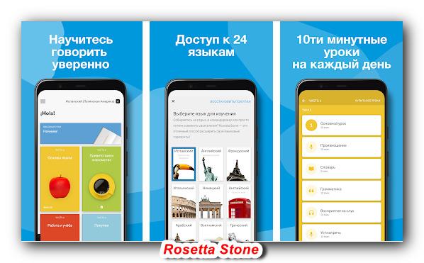 приложение для языков