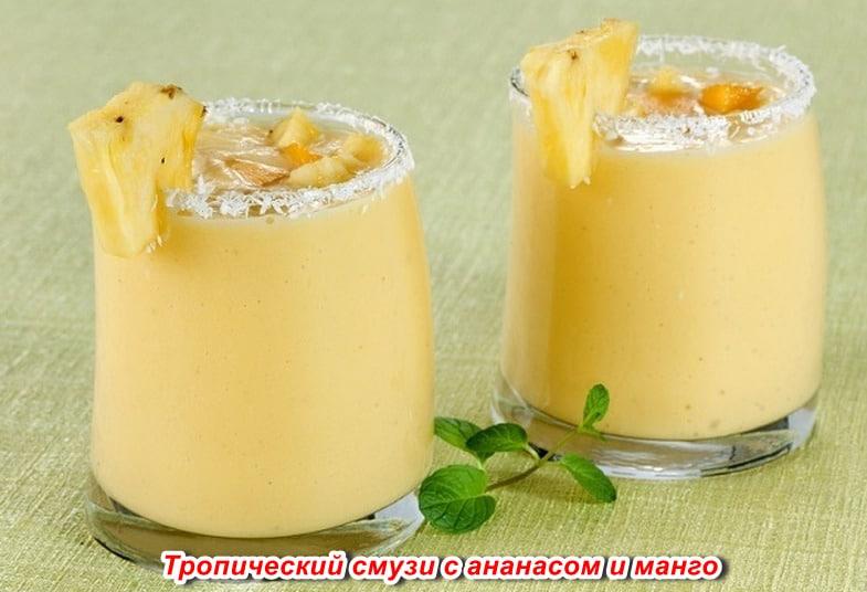 Тропический смузи с ананасом и манго