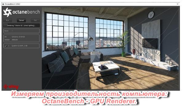 OctaneBench - GPU Renderer.