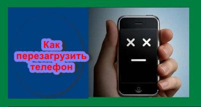 Как перезагрузить телефон