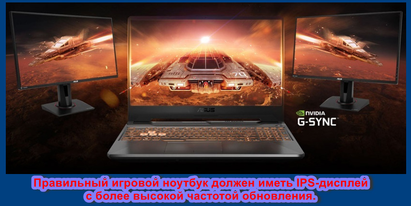 Обзор игровых ноутбуков