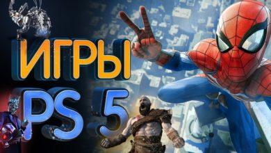 Лучшие игры на PS5