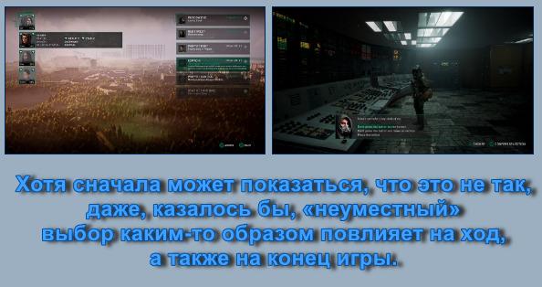 Чернобыль игра