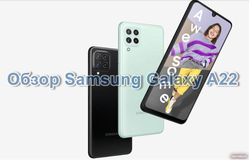 Обзор Samsung Galaxy A22