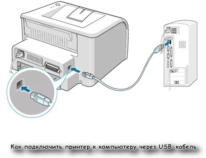 принтер к компьютеру