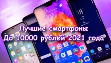 Смартфоны до 10 000 рублей