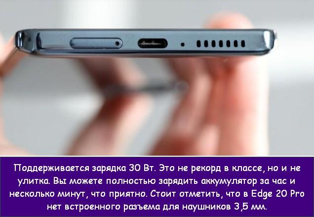 Обзор Motorola Edge 20 Pro