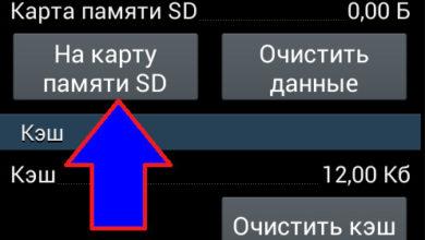перенести приложения на карту памяти