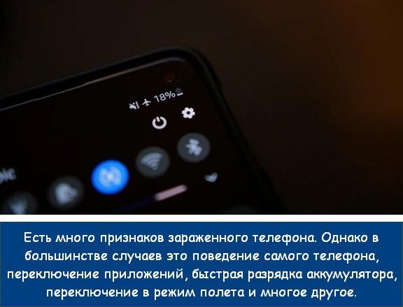 как проверить телефон на прослушку