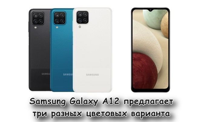 Обзор Samsung A12